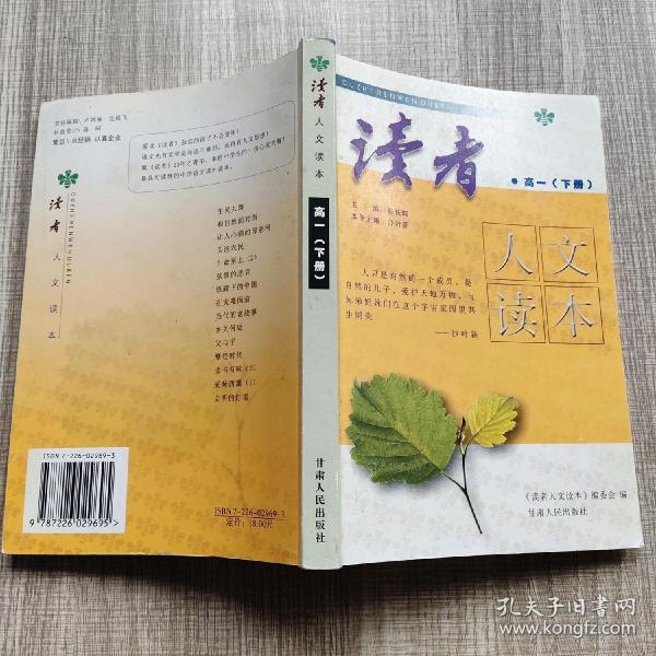 读者人文读本·高中卷2