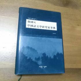 韩国中国语文学研究家事典 韩文版 作家签赠本