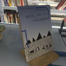 语文素养读本(小学卷):少年不识愁滋味(五年级上册)