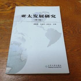 亚太发展研究(第3卷)