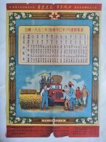 中国经典年画宣传画之------年历画----【华东农民华东妇女】--8开---虒人荣誉珍藏
