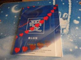 爱心永恒残疾人纪念邮票【邮票册】【没有开封】