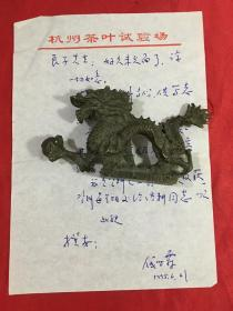 著名茶文化专家 钱时霖 先生 信札〔钱时霖写给于良子先生〕