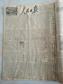1951年6月23日人民日报  中国革命的世界意义