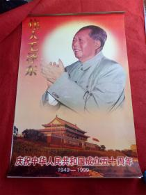 怀旧收藏挂历《1993年伟人毛泽东》12月全长城出版社尺寸75*52cm
