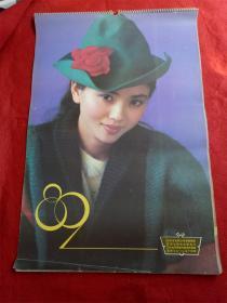 怀旧收藏挂历《1989年大陆影星》12月全沈阳出版社尺寸75*52cm