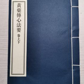 《黄蘖传心法要》金陵本