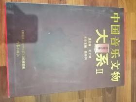 《中国音乐文物大系:内蒙古卷》