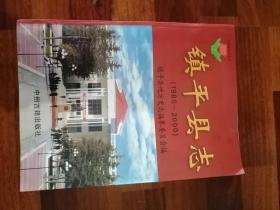 《镇平县志1986—2000》