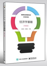 经济学基础(第2版)