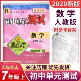 孟建平系列丛书:初中单元测试 数学(七年级上 Z版)