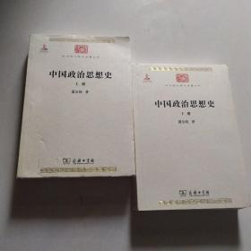 中国政治思想史、上下册