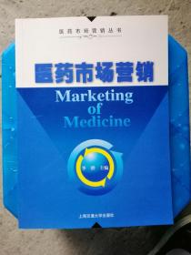 医药市场营销