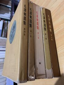 毛泽东选集1-5卷全 一版一印 1951-1960版 北京版