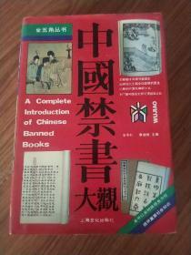 中国禁书大观,1版1印