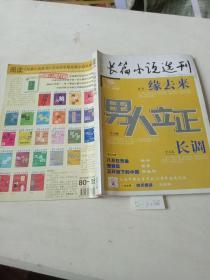长篇小说选刊(2008/5)