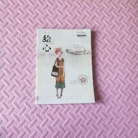 漫客:绘心(2012.11)(Vol.34)