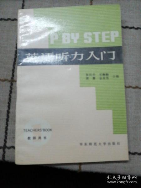 STEP BY STEP英语听力入门1(教师用书)