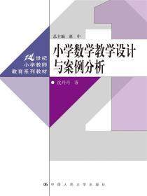 清仓~小学数学教学设计与案例分析 沈丹丹 9787300238784 中国人