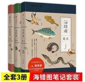 中国国家地理海错图笔记·3