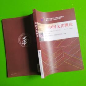 自考教材 中国文化概论(2015年版)自学考试教材
