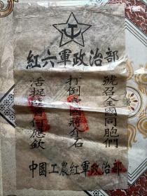 中国工农红军红六军政治部标语一张
