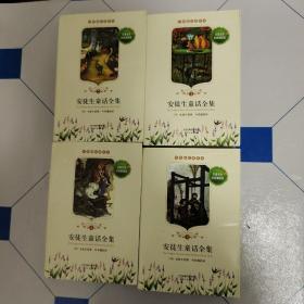 安徒生童话全集1.2.3.4 四本合售