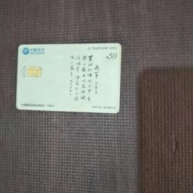 中国电信电话卡 夜筝