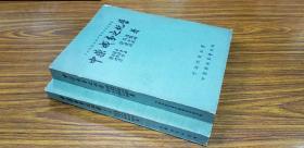 二手2册】中药成分之化学1.2-16开1174页-1975-1979-7品2千克
