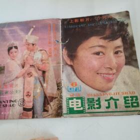 (浙江)电影介绍1981年6