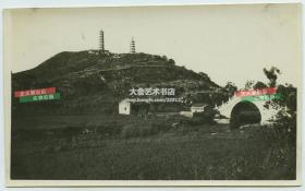 民国远眺北京海淀玉泉山华藏寺塔和玉峰塔,以及近景处垂虹桥老照片