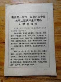 毛主席1961年7月30日关于江西共产主义劳动大学的指示