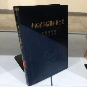 中国军事后勤百科全书