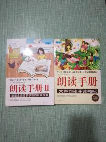 朗读手册II:最适合读给孩子听的经典故事+朗读手册:大声为孩子读书吧/2本合售