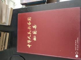 中华人民共和国地图集(大8开硬精装1979年一版一印)