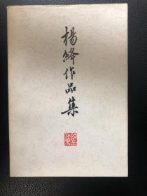 杨绛作品集(1-3册)