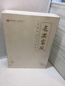 长安家风:曾仕强 6DVD+图书【盒装,