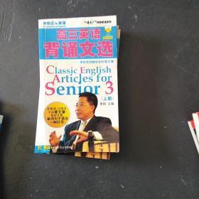 李阳疯狂英语---------高三英语背诵文选--------上册