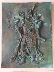 铜皮画 完整漂亮 民俗博物馆收藏品,1050/1个