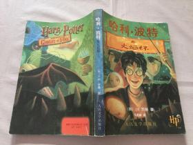 哈利·波特与火焰杯(正版 有水印)