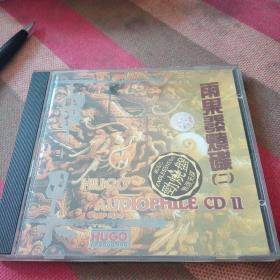 正版CD,雨果发烧碟二。