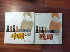 国际象棋中局战法 残局理论技巧 两册