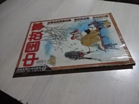 中国故事 2000 1  实物图  货号58-4
