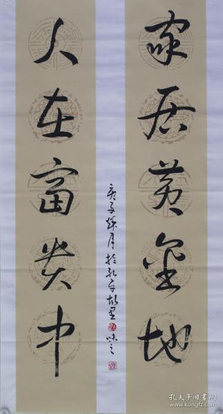 【自写自销】当代艺术家协会副主席王丞作品家居黄金地人在富贵中2087
