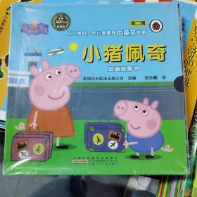 小猪佩奇动画故事书(第2辑)