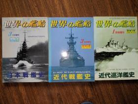 世界の舰船 增刊 日本战舰史 近代战列舰史 近代巡洋舰史