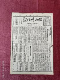 民国抗日小报《救亡情报》援助日厂华工罢工号外 1936.11.19
