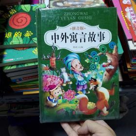 中外寓言故事(拼音版 超值彩图版)/少儿必读经典·悦读故事馆