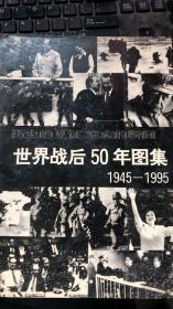 世界战后50年图集:1945~1995