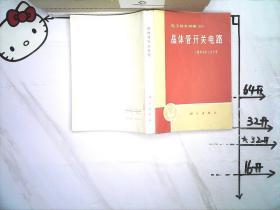 晶体管开关电路(电子技术讲座 四)
